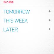 ToDo管理にiPhoneアプリ「Any.DO」を試す