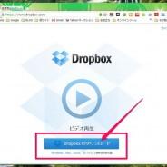 Dropboxのインストール手順